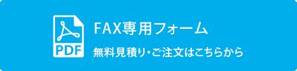 FAX専用フォーム