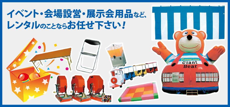 レントオール新潟 イベント・会場設営・展示会用品など、レンタルのことならお任せ下さい。