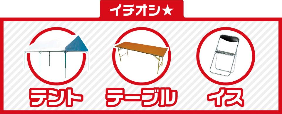 テント・テーブル・イス