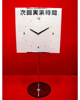 時計パネル (実演パネル)