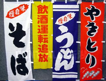 のぼり旗 各種