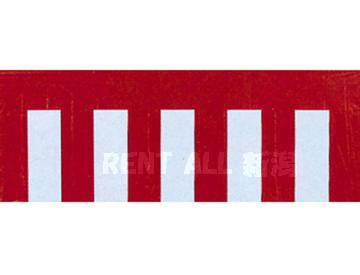 豆紅白幕 (水引幕)